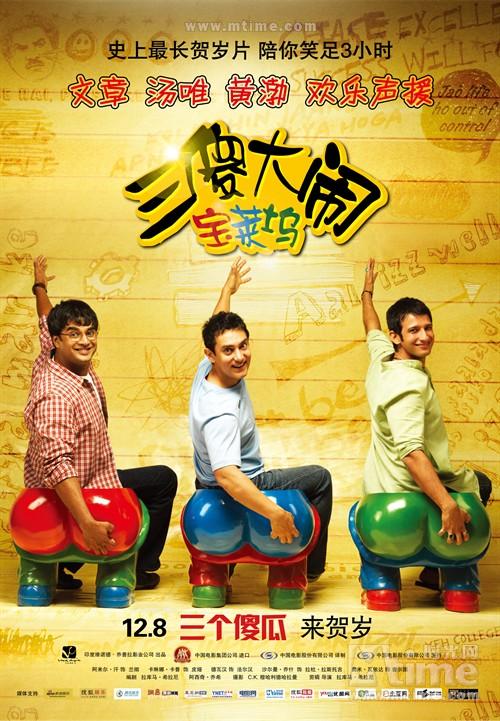 三傻大闹宝莱坞Three Idiots(2009)海报(中国) #01