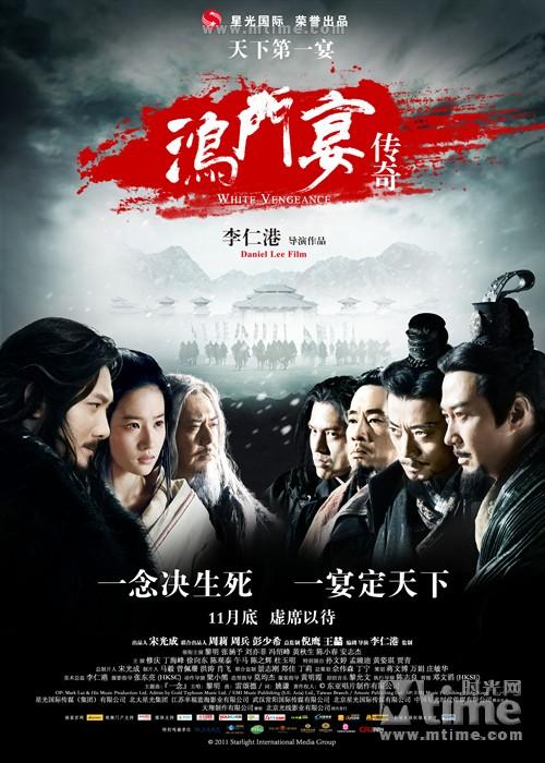 鸿门宴White Vengeance(2011)海报 #01