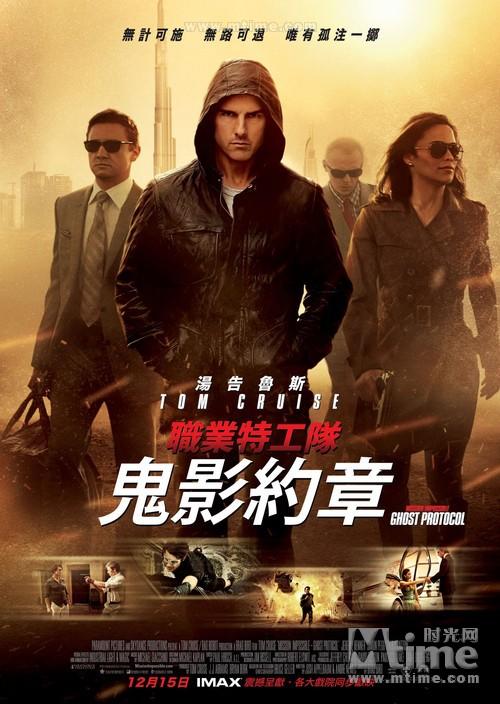 碟中谍1免费观看_碟中谍4mission: impossible - ghost protocol(2011)海报(中国香港)