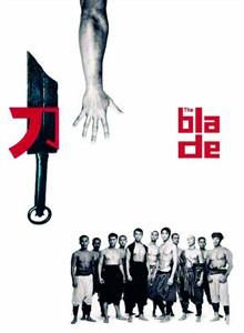 刀 (1995)