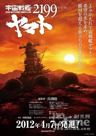 《宇宙战舰大和号》海报
