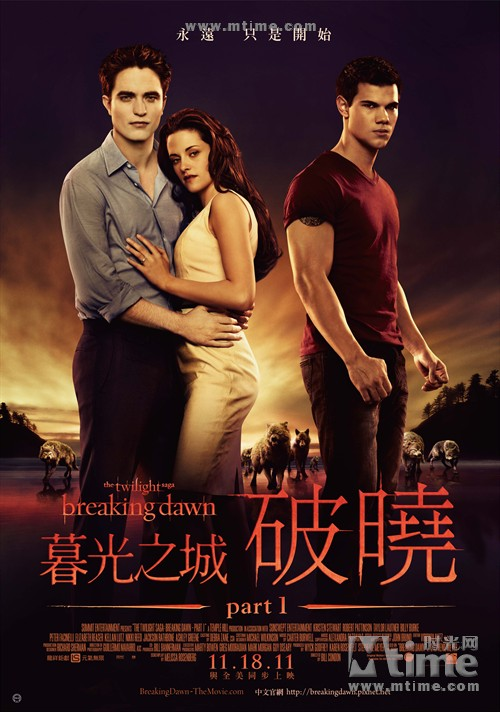 暮色4:破晓(上)The Twilight Saga: Breaking Dawn - Part 1(2011)海报(中国台湾) #01