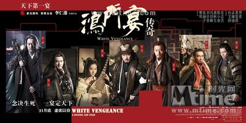 鸿门宴White Vengeance(2011)海报 #02