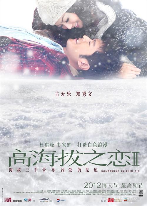 高海拔之恋ⅡRomancing in thin air(2012)海报 #01