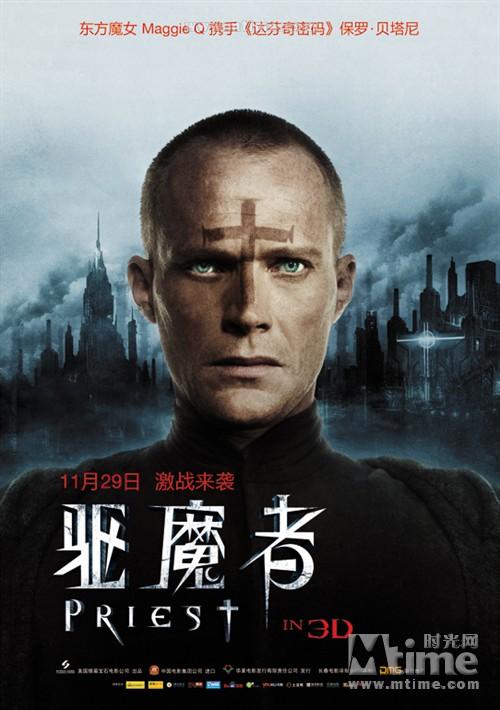 驱魔者Priest(2011)角色海报(中国) #02
