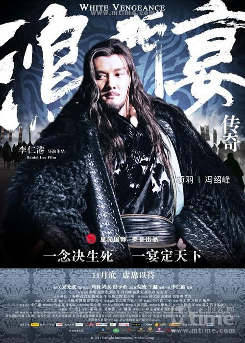 鸿门宴White Vengeance(2011)角色海报 #02