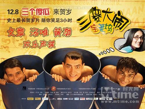 三傻大闹宝莱坞Three Idiots(2009)海报(中国) #03