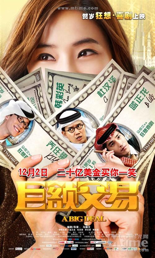 巨额交易Block trades(2011)海报 #02