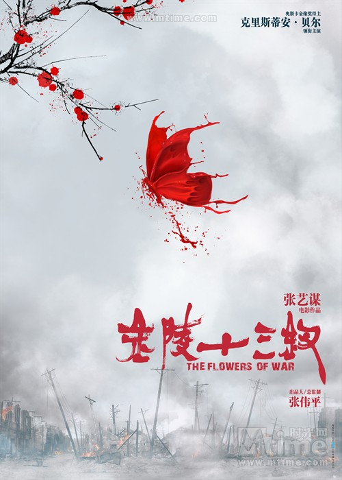 金陵十三钗The Flowers of War(2011)预告海报 #02
