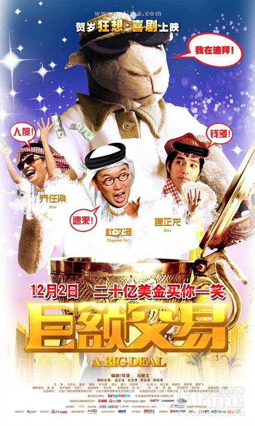 巨额交易A Big Deal(2011)海报 #03