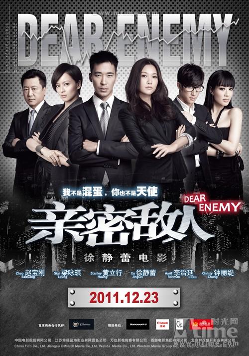 亲密敌人Confidential(2011)海报 #01