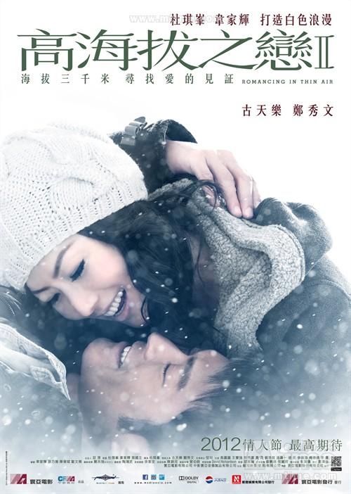 高海拔之恋ⅡRomancing In Thin Air(2012)海报(中国香港) #01