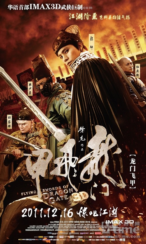 龙门飞甲Flying Swords of Dragon Gate 3D(2011)角色海报 #10