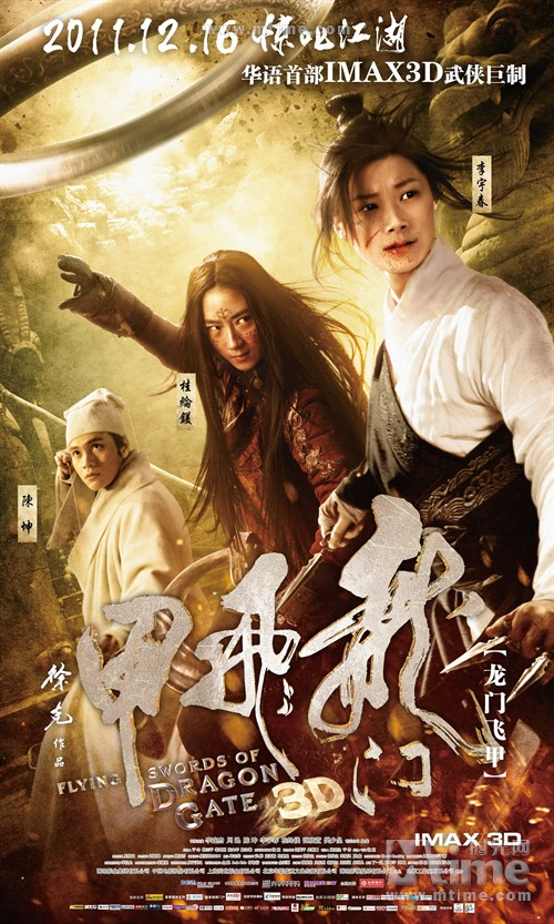 龙门飞甲Flying Swords of Dragon Gate 3D(2011)角色海报 #09