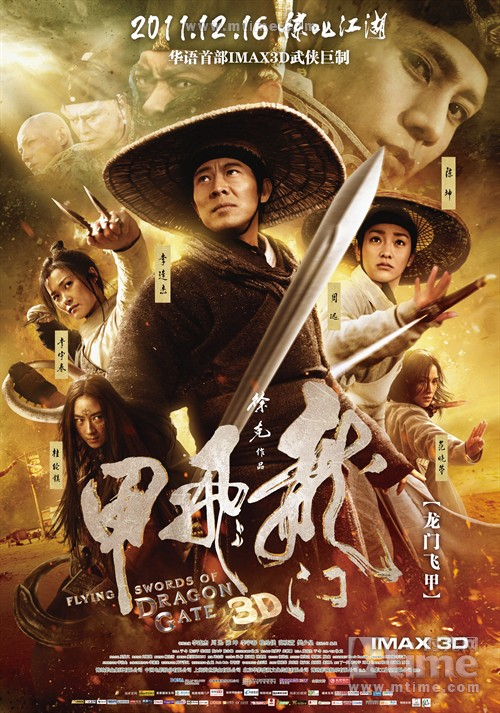 龙门飞甲Flying Swords of Dragon Gate 3D(2011)海报 #01