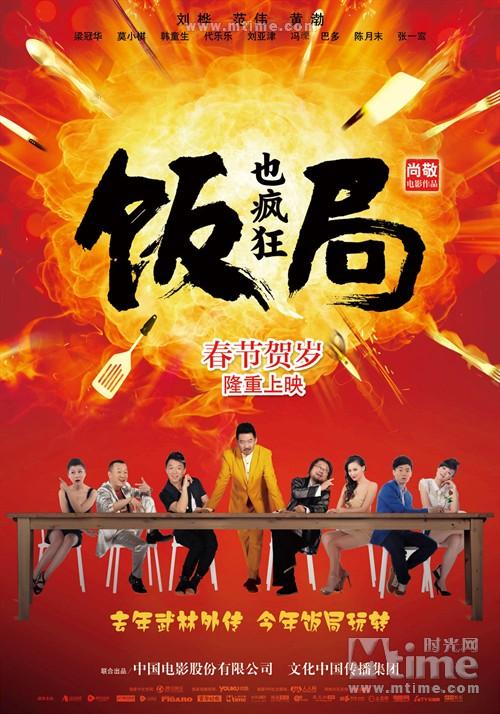 饭局也疯狂Fan Ju Ye Feng Kuang(2012)海报 #01