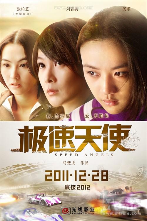 极速天使Speed Angels(2011)预告海报 #02