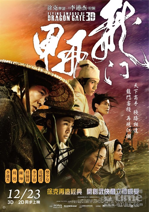 龙门飞甲Flying Swords of Dragon Gate 3D(2011)海报(中国台湾) #01