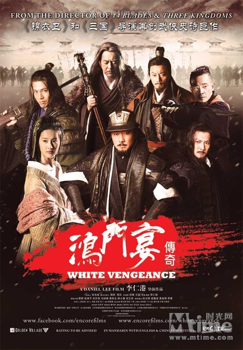 鸿门宴White vengeance(2011)海报(新加坡) #01