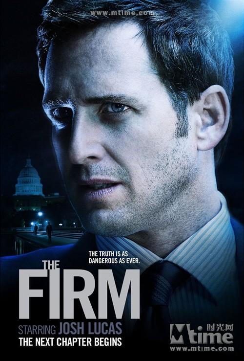 糖衣陷阱The Firm(2012)预告海报 #01