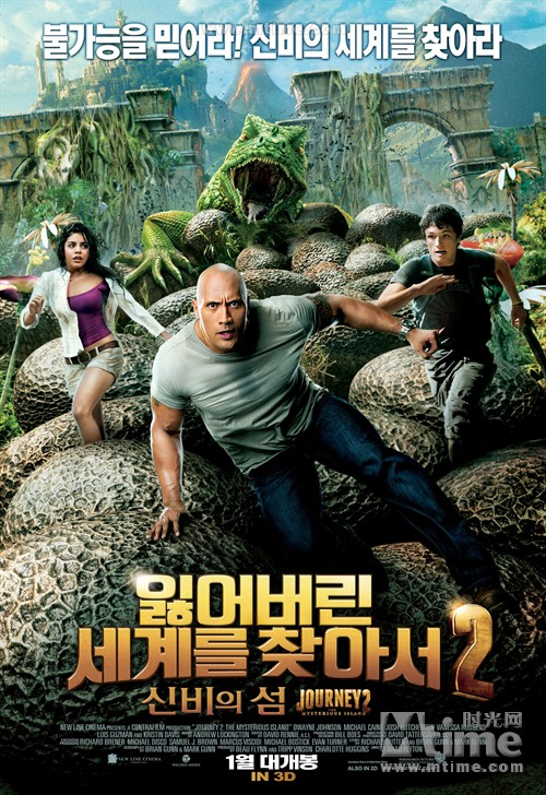 地心历险记2:神秘岛Journey 2: The Mysterious Island(2012)海报(韩国) #01