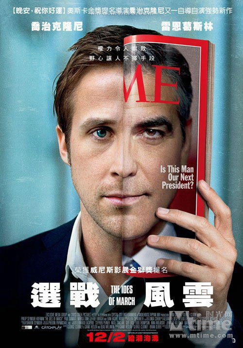 总统杀局The Ides of March(2011)海报(中国台湾) #01