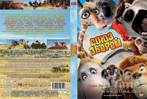 动物总动员3d dvd封套(乌克兰)