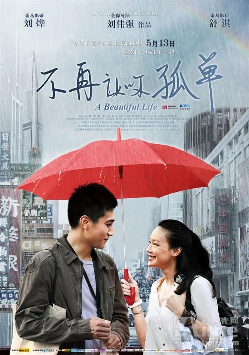 不再让你孤单A Beautiful Life(2011)海报 #01