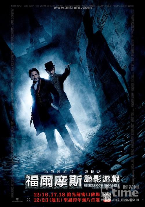 大侦探福尔摩斯2:诡影游戏Sherlock Holmes: A Game of Shadows(2011)海报(中国台湾) #01