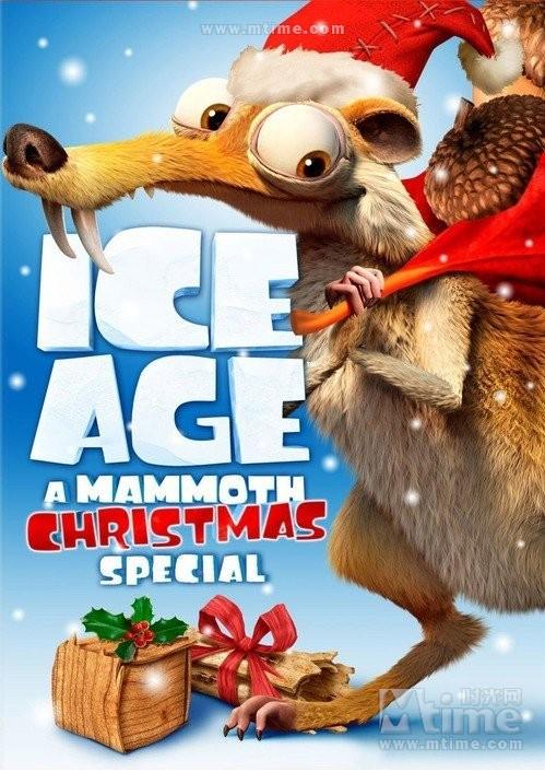 冰河世纪:猛犸圣诞节Ice age: a mammoth christmas(2011)预告海报 #01