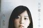 写真 #13:石桥杏奈 Anna Ishibashi