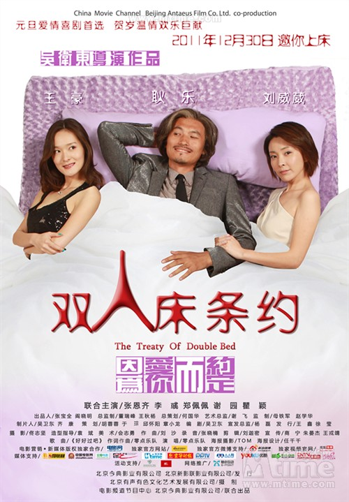 双人床条约The Treaty of Double Bed(2011)海报 #01