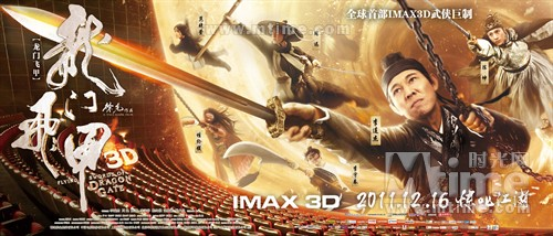 龙门飞甲Flying swords of dragon gate 3d(2011)海报 #04