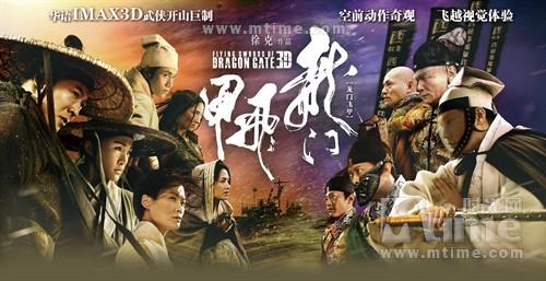 龙门飞甲Flying Swords of Dragon Gate 3D(2011)海报 #05B