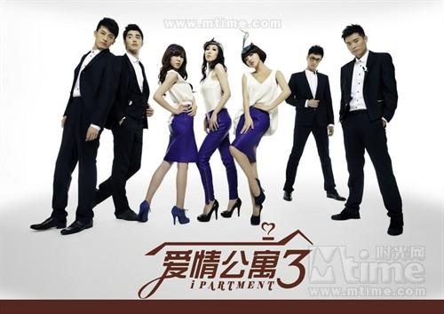 爱情公寓3IPARTMENT season3(2012)预告海报 #01