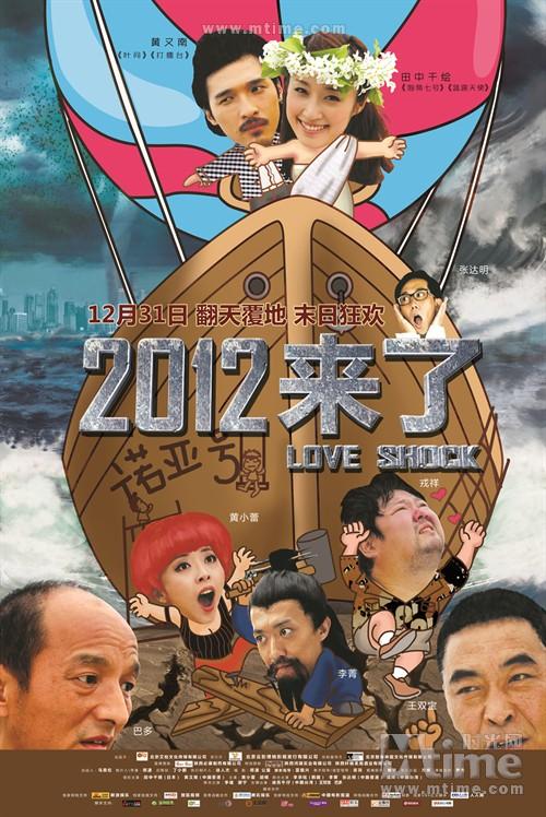 2012来了Love Shock(2011)海报 #01