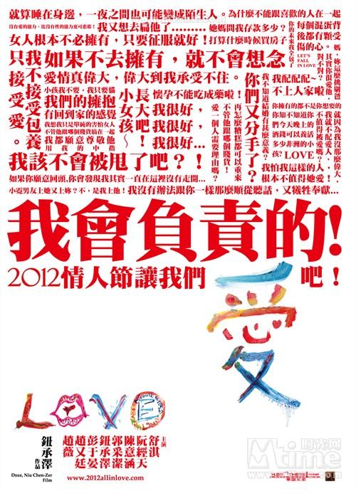 爱LOVE(2012)预告海报(中国台湾) #01