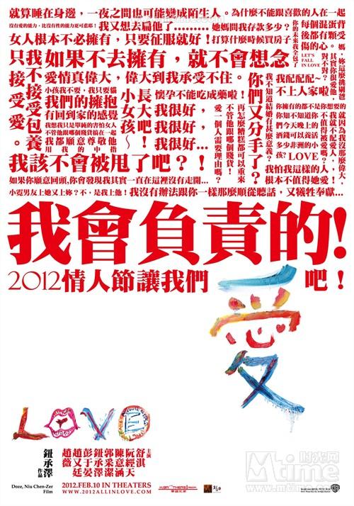 爱LOVE(2012)海报(中国台湾) #03