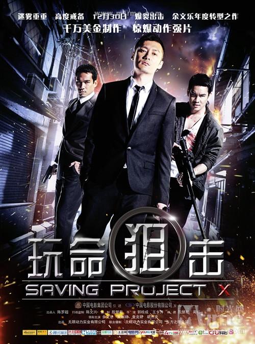 玩命狙击My Best Bodyguard(2010)海报(中国) #01
