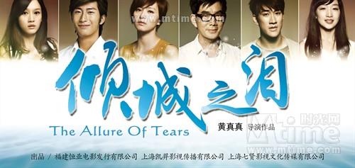 倾城之泪The Allure Of Tears(2011)预告海报 #07