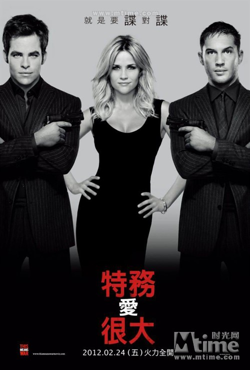 情敌大战This Means War(2012)预告海报(中国台湾) #01