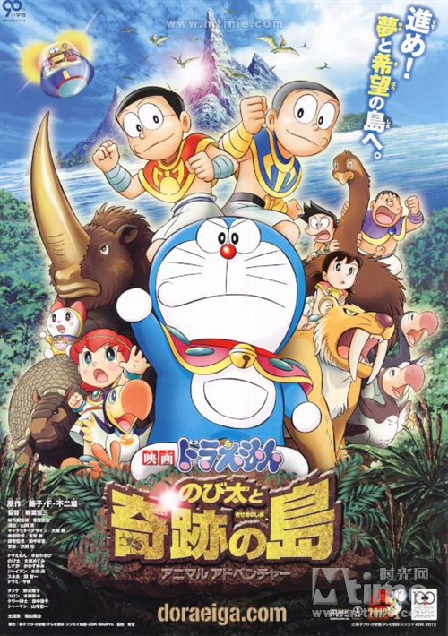 哆啦A梦:大雄与奇迹之岛のび太と奇迹の岛~アニマル アドベンチャー(2012)海报 #01