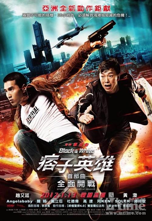 痞子英雄首部曲:全面开战Black & White:Part 1(2012)海报 #01