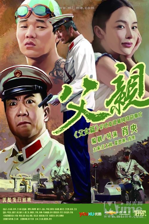父亲Fu Qin(2011)海报 #01