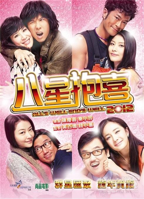 八星抱喜All's Well, Ends Well 2012(2012)预告海报(中国香港) #01