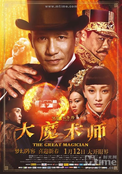 大魔术师The Great Magician(2012)海报 #01