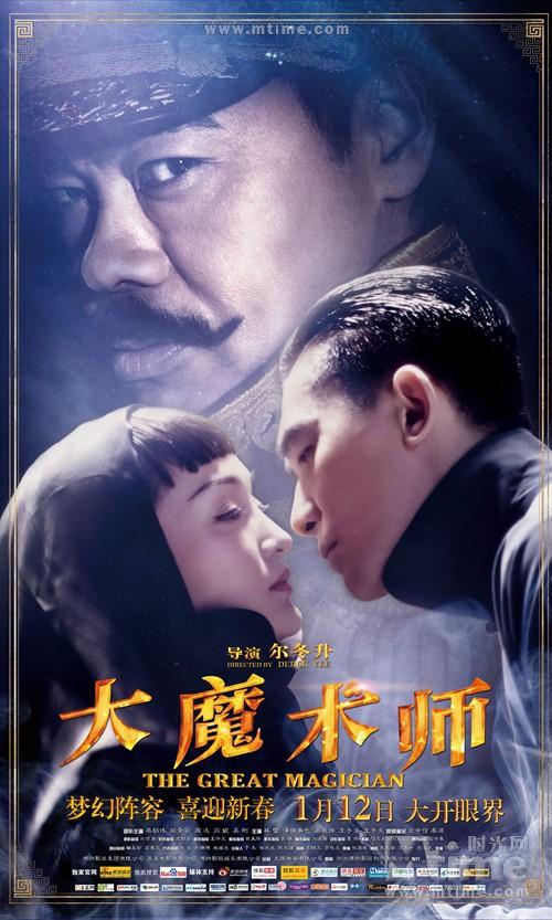 大魔术师The great magician(2012)海报 #04