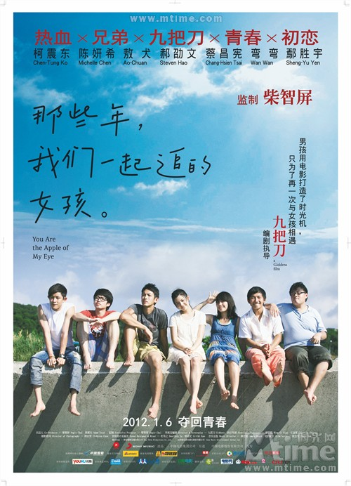 那些年,我们一起追的女孩You Are The Apple Of My Eye(2011)海报(中国) #01
