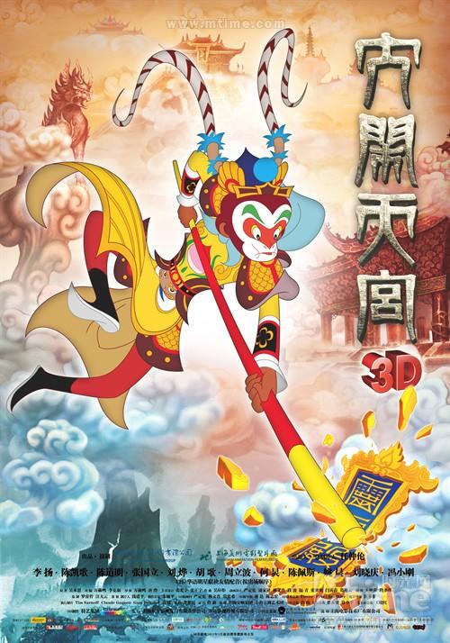 大闹天宫The Monkey King 3D(2012)海报 #02