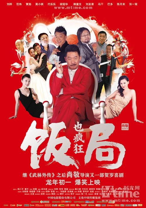 饭局也疯狂Fan Ju Ye Feng Kuang(2012)海报 #02